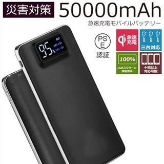 ★大容量50000mAh★ モバイルバッテリー 3台同時充電 急速充電