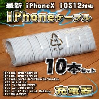 iPhone ライトニングケーブル データ転送充電 1m iOS12対応x10