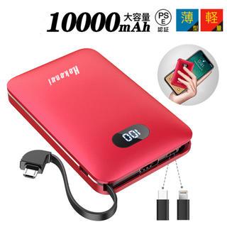モバイルバッテリー 10000mah 大容量 ミニ 超軽量 ケーブル内蔵