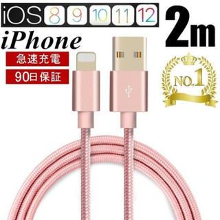 1日10本セール!!ライトニングケーブル iPhone 充電ケーブル 2m