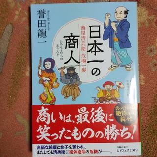 日本一の商人 茜屋清兵衛、危機一髪