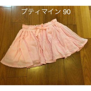 プティマイン スカート90センチ