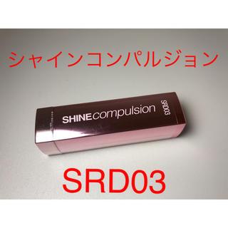 メイベリン シャインコンパルジョン srd03