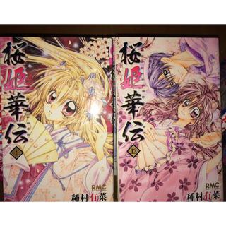 桜姫華伝  (全巻セット)