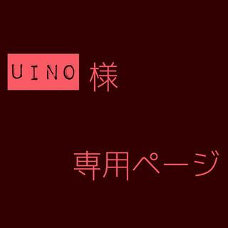 uino様 専用ページ