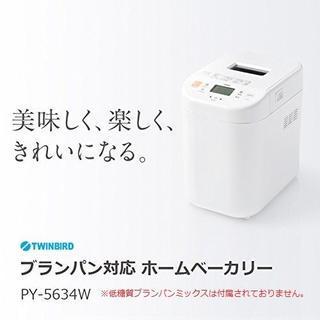 ツインバード(TWINBIRD)のちびちゃん様専用 新品  ブランパン対応ホームベーカリー「PY-5634W」(ホームベーカリー)