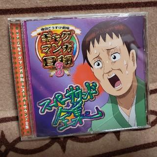 TVアニメ『ギャグマンガ日和3』スーパーサウンド全集