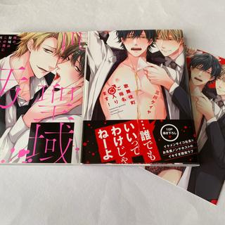 送料無料 BLコミック 三川ケイヤ2冊セット800円ペーパー付き