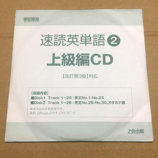 速読英単語2 上級編CD [改訂第3版]対応