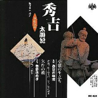 名演者10人の競演、浪曲太閤記を全編収録!