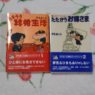 けらえいこ  結婚コミックシリーズ 1 2