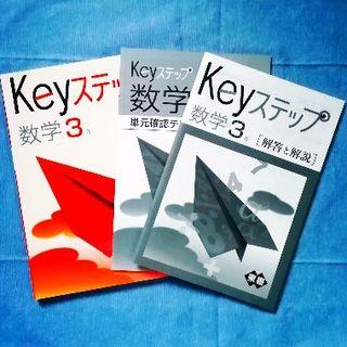 Keyステップ数学3年【新品 最新版】テスト付 東京書籍 答え 解答 購入