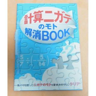 ベネッセ 進研ゼミ 中学講座 計算ニガテのモト解消BOOK 中1