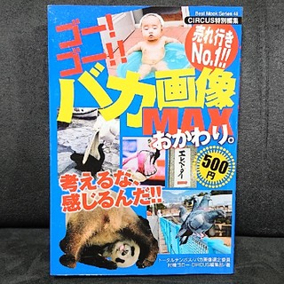 ゴ-!ゴ-!!バカ画像max(おかわり)