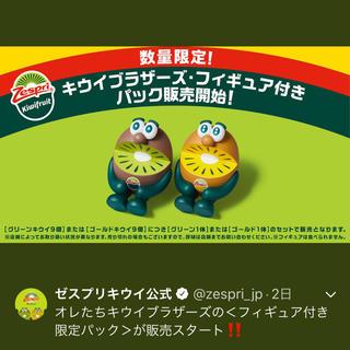 【未開封新品】キウイブラザーズ フィギュア グリーン ゼスプリ