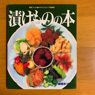 漬けものの本