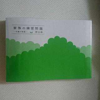 【送料無料】家族の練習問題—木陰の物語