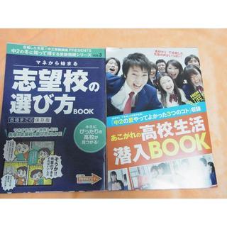 ベネッセ 進研ゼミ 中学講座 中2 志望校の選び方BOOK、高校生活潜入BOOK