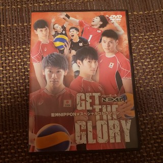 DVD>バレーボール「NEXT4」GET THE GLORY