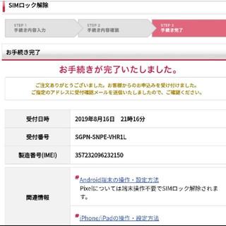 【未開封】iPhone XS 64GB ゴールド SIMフリー×2台