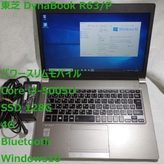東芝 - 東芝 モバイルPC R63◆i3-5005U/SSD 128G/4G◆電池長持ち