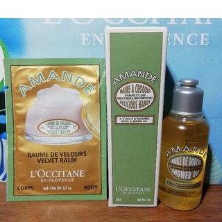 L'OCCITANE - 未使用 ロクシタン アーモンドセット