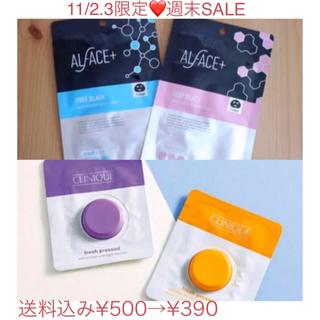 クリニーク(CLINIQUE)のALFACE +マスク2種類 × CLINIQUEフレッシュ美容液2種類(パック/フェイスマスク)