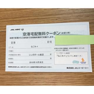 空港 宅配 無料クーポン  JAL ABC(その他)