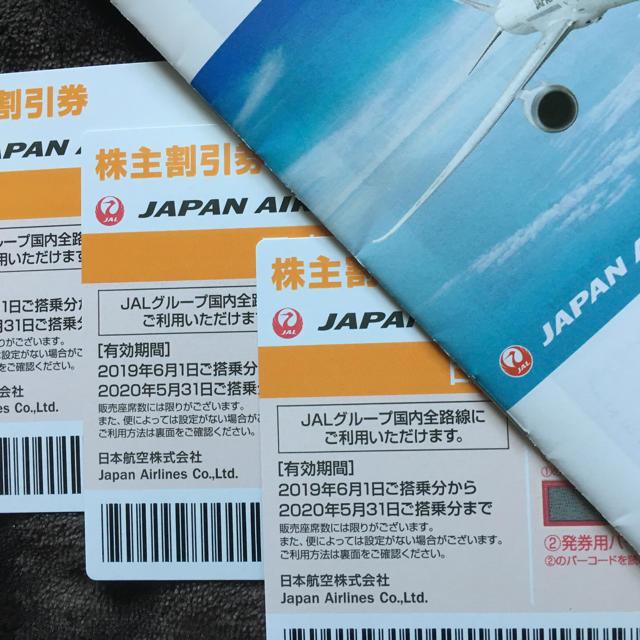 JAL(日本航空)(ジャル(ニホンコウクウ))のJAL 株主優待 合計3枚 チケットの優待券/割引券(その他)の商品写真
