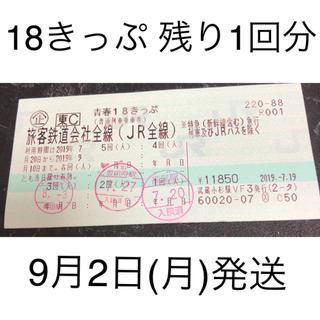 18きっぷ 残り1回分(鉄道乗車券)