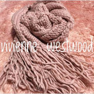Vivienne Westwood - ヴィヴィアンウエストウッド【美品】レア 変形デザイン ニット フリンジ マフラー