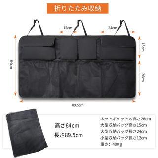 【美品】車用収納バッグ トランク シート収納ポケット