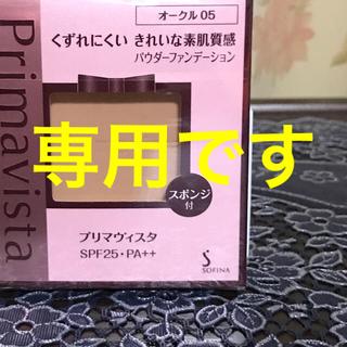 Primavista - プリマビスタファンデーション詰め替え