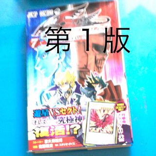 遊戯王 - 帯付き 遊☆戯☆王5D's(7)