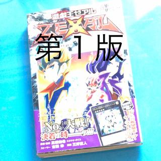 遊戯王 - 帯付き 遊☆戯☆王ZEXAL(8)