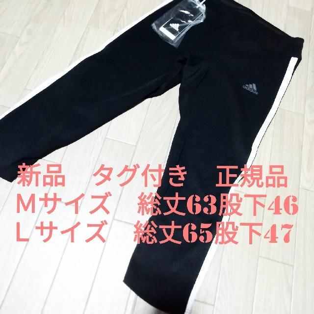 adidas(アディダス)の新品 adidas スパッツとTシャツ セット レディースのトップス(Tシャツ(半袖/袖なし))の商品写真