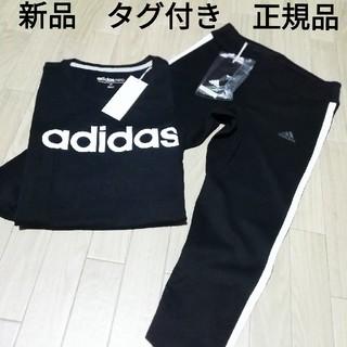 adidas - 新品 adidas スパッツとTシャツ セット