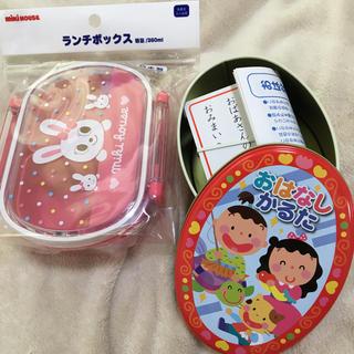 ミキハウス(mikihouse)の新品★ミキハウス弁当箱(弁当用品)