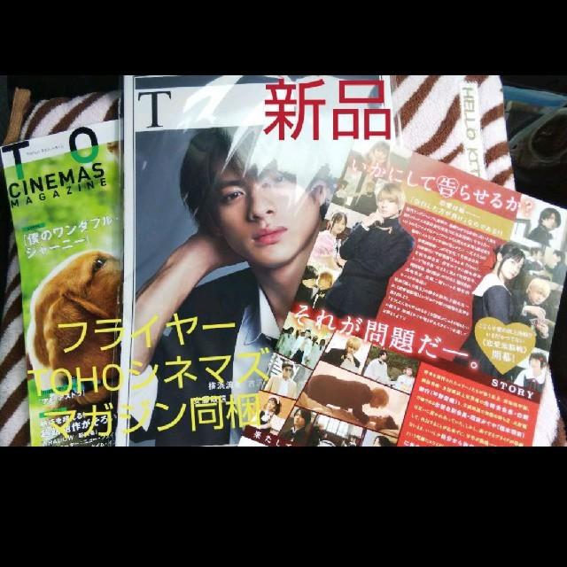 シアターカルチャーマガジンT. 41号 平野紫耀さん表紙 エンタメ/ホビーの雑誌(アート/エンタメ/ホビー)の商品写真