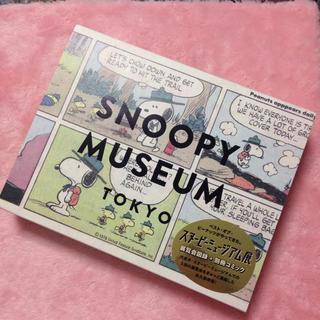 SNOOPY - スヌーピーミュージアム 図録☆