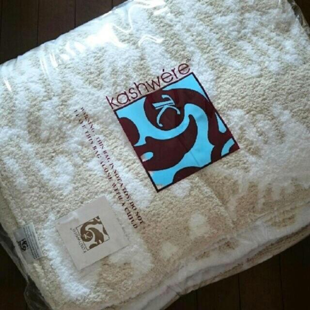 kashwere(カシウエア)の新品未開封 カシウエア ブランケット シングル ダマスク モルト/クリーム 寝具 インテリア/住まい/日用品の寝具(毛布)の商品写真