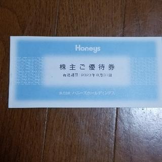 ハニーズ(HONEYS)のハニーズ株主優待券(その他)