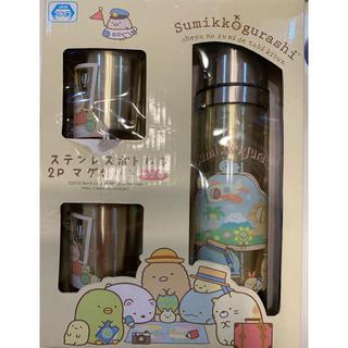 サンエックス(サンエックス)のすみっコぐらし 水筒 ステンレス②(水筒)
