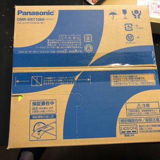Panasonic - 新品未開封 DMR-BRT1060 おうちクラウドディーガ