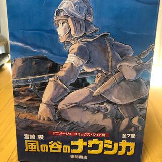 ジブリ(ジブリ)の風の谷のナウシカ 全7巻セット BOX付(全巻セット)