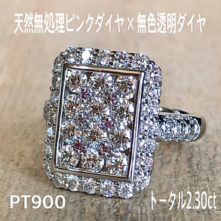 天然 無処理 ピンクダイヤ × 無色透明ダイヤ リング 『究極の逸品』PT900