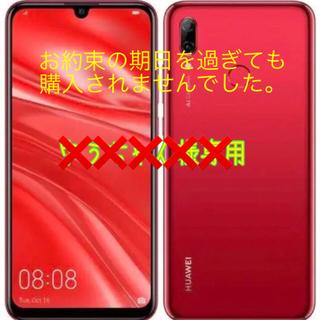 ANDROID - 新品未開封 Huawei nova lite3 コーラルレッド