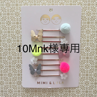 Bonpoint - MIMI&LULA ♡ ヘアアクセサリー ヘアピン ポンポン 蝶 フラワー