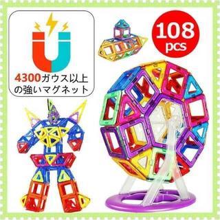 新品★AUGYMER 磁石ブロック マグネット 知育玩具 子供 ブロック