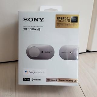 ソニー(SONY)の【新品未開封】SONY WF-1000XM3(ヘッドフォン/イヤフォン)